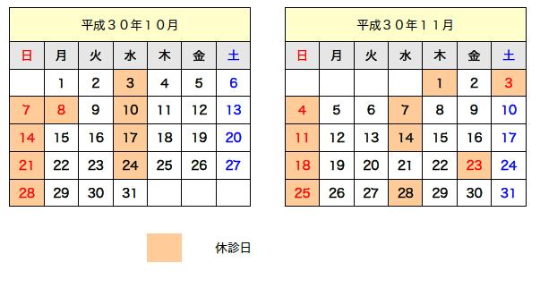カレンダー 平成 30 年